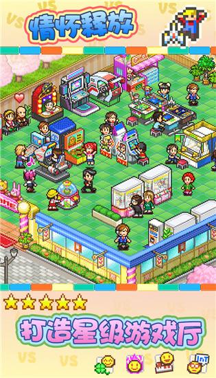 游戏厅物语下载汉化版截图
