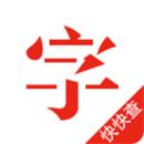 快快查汉语字典下载苹果版