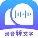 录音转文字助理app