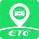ETC出行下载老版本