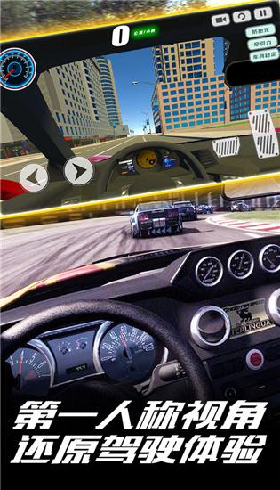 真实驾驶模拟无限金币中文版截图