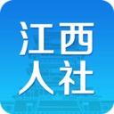 江西人社app下载