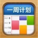 一周计划app安卓下载