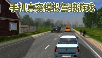 模拟真实开车的手机游戏