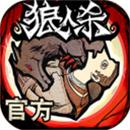 狼人杀网易版下载