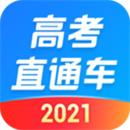 高考直通车app网页版