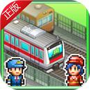 箱庭铁道物语下载V1.27版