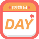 纪念倒数日app