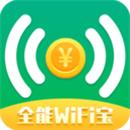 全能wifi宝APP
