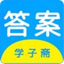 学子斋答案app下载正版