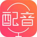 配音神器app下载