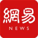 网易新闻app下载安卓