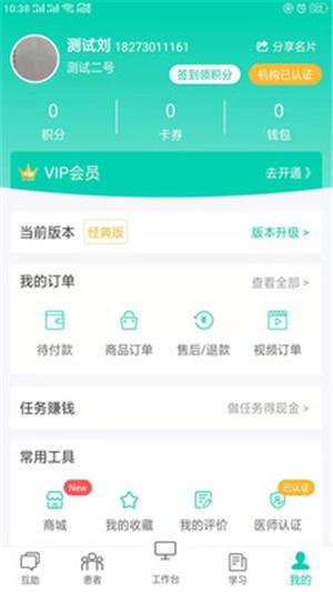 共享药房app截图