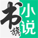 书旗小说苹果下载