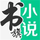 书旗小说极速版下载