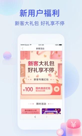 艺龙旅行app官方下载截图
