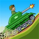 山丘坦克战游戏下载