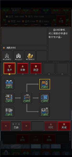 沙盒勇者燃料怎么得?沙盒勇者破解版部分材料的获取方式