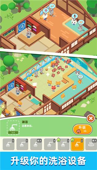 森林浴场安卓版下载截图