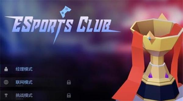 电竞俱乐部怎么卖选手?电竞俱乐部卖选手攻略