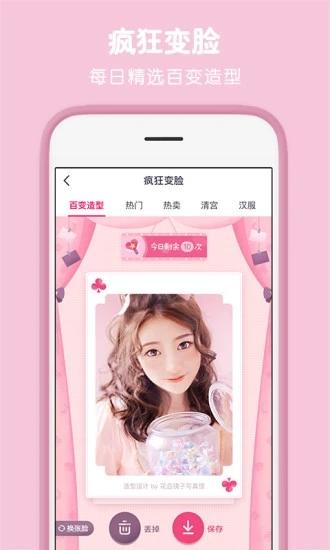 天天p图app下载截图