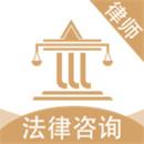 律师24法律咨询app