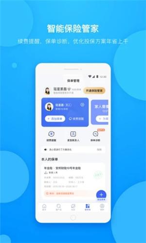 保险查查app下载截图