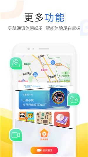 小度app下载截图