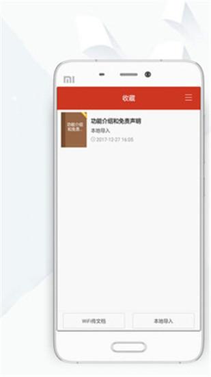 顶点小说app旧版官方下载截图