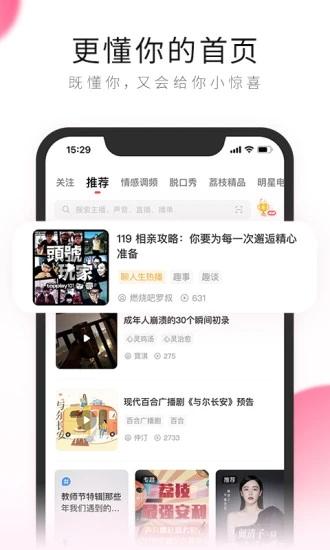 荔枝app下载破解版截图
