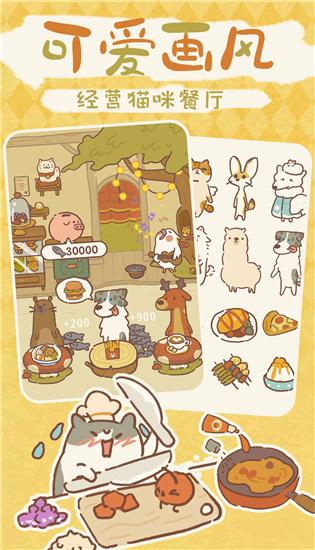 动物餐厅下载安装中文版截图