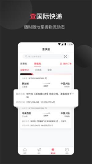 顺丰国际app下载截图
