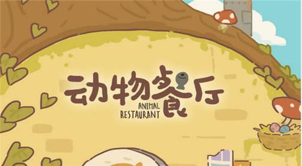 动物餐厅怎么刷小鱼干?动物餐厅刷小鱼干攻略