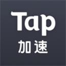 tap加速器下载