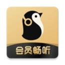 企鹅FM下载ios