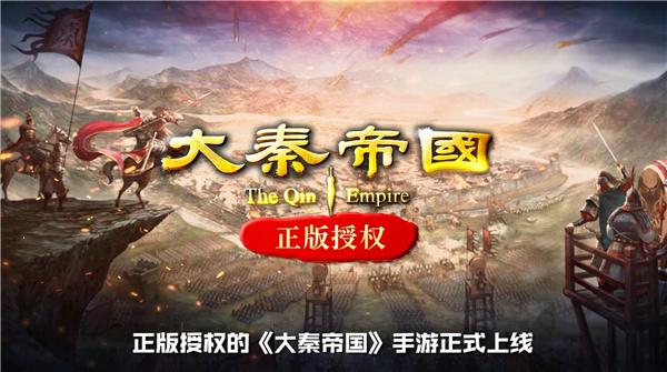 大秦帝国无限元宝版截图