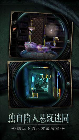 迷室往逝破解版截图