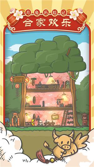 月兔历险记游戏下载截图