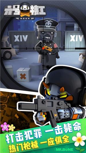 六号特工游戏下载截图