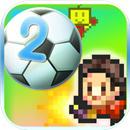 冠军足球物语2中文版下载