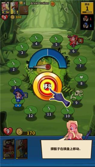 骰子格斗首领联盟无限金币版截图