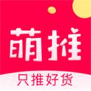 萌推app免费下载