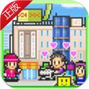 百货商场物语游戏下载
