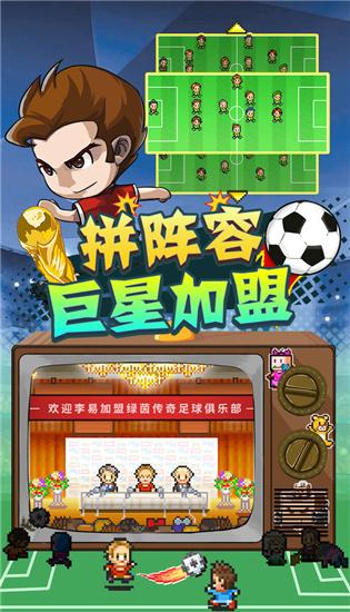 冠军足球物语2中文版下载截图