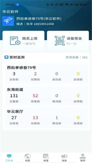 华云软件app截图