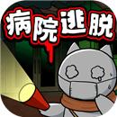 白猫和废弃的病院手游安卓版下载