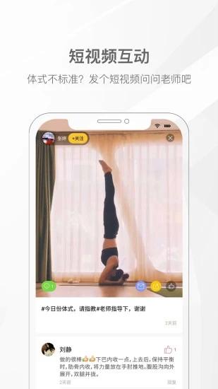我家瑜伽手机版下载截图