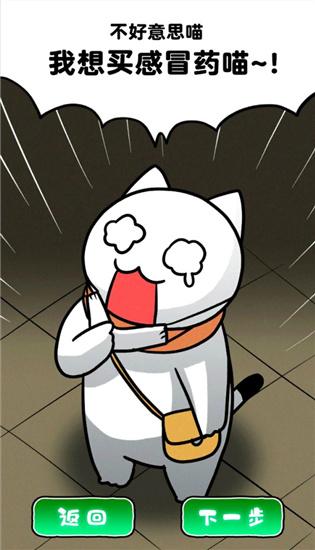 白猫和废弃的病院手游安卓版下载截图