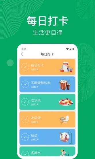 开心运动app最新版下载截图