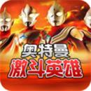 决战奥特曼英雄下载中文